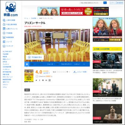 プリズン・サークル : 作品情報 - 映画.com