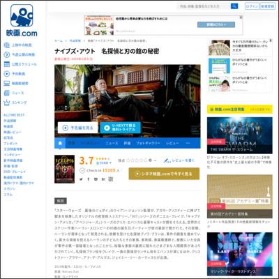 ナイブズ・アウト 名探偵と刃の館の秘密 : 作品情報 - 映画.com