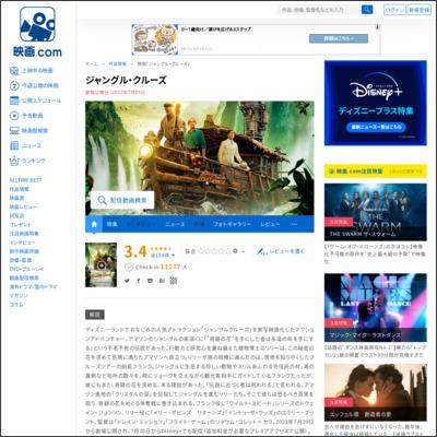 ジャングル・クルーズ : 作品情報 - 映画.com