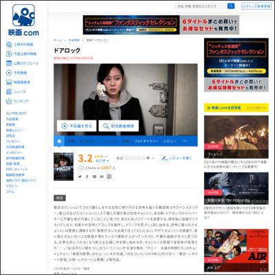 ドアロック : 作品情報 - 映画.com