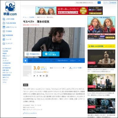 サスペクト 薄氷の狂気 : 作品情報 - 映画.com