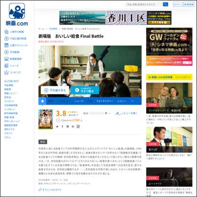 劇場版 おいしい給食 Final Battle : 作品情報 - 映画.com