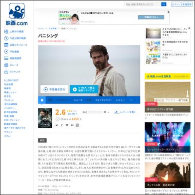 バニシング : 作品情報 - 映画.com