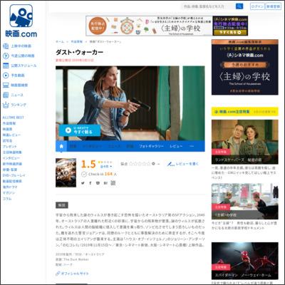 ダスト・ウォーカー : 作品情報 - 映画.com