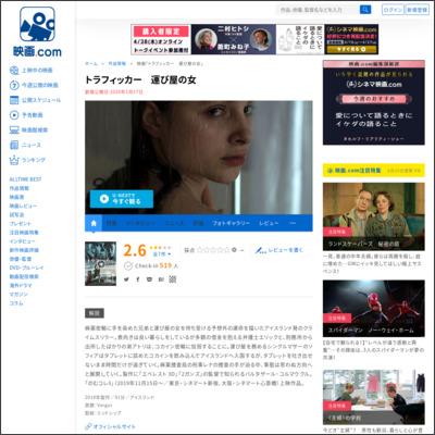 トラフィッカー 運び屋の女 : 作品情報 - 映画.com