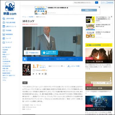 10ミニッツ : 作品情報 - 映画.com