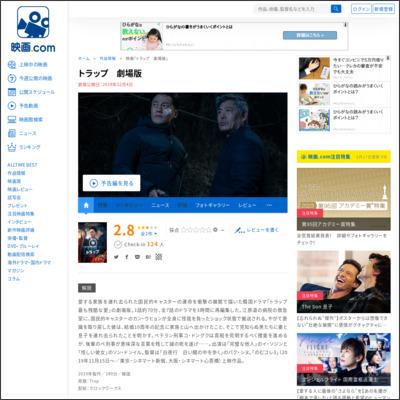 トラップ 劇場版 : 作品情報 - 映画.com