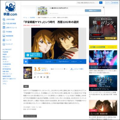 「宇宙戦艦ヤマト」という時代 西暦2202年の選択 : 作品情報 - 映画.com