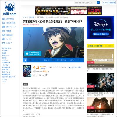 宇宙戦艦ヤマト2205 新たなる旅立ち 前章 TAKE OFF : 作品情報 - 映画.com