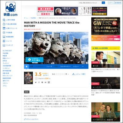 MAN WITH A MISSION THE MOVIE TRACE the HISTORY : 作品情報 - 映画.com