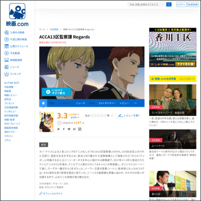 ACCA13区監察課 Regards : 作品情報 - 映画.com