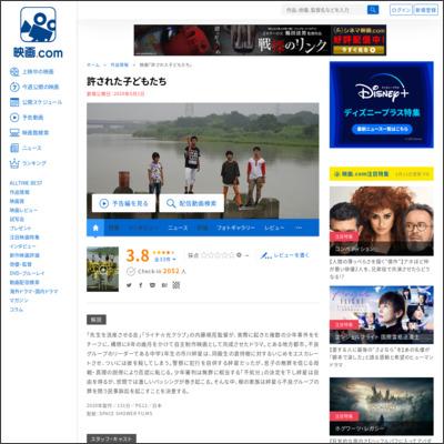 許された子どもたち : 作品情報 - 映画.com