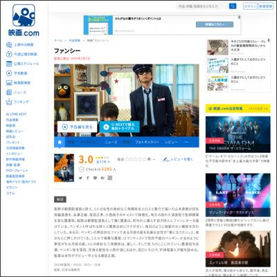 ファンシー : 作品情報 - 映画.com