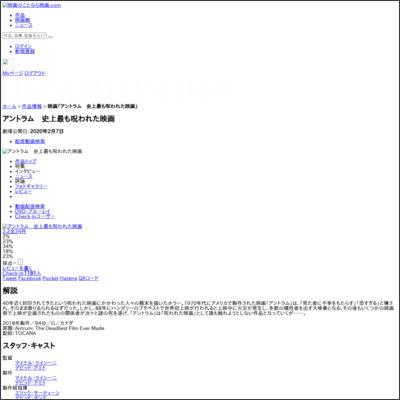 アントラム 史上最も呪われた映画 : 作品情報 - 映画.com