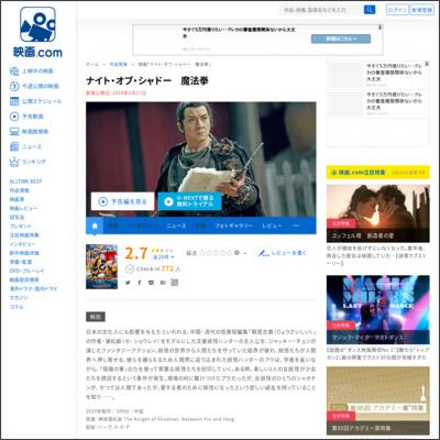 ナイト・オブ・シャドー 魔法拳 : 作品情報 - 映画.com