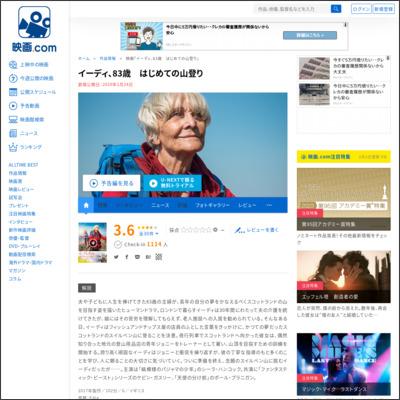 イーディ、83歳 はじめての山登り : 作品情報 - 映画.com