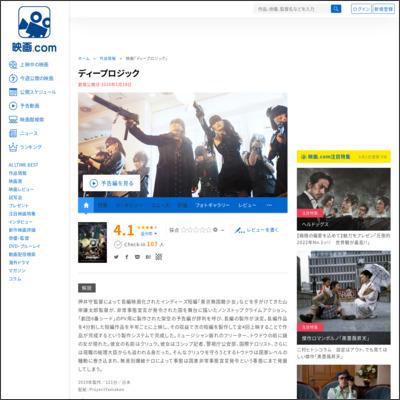 ディープロジック : 作品情報 - 映画.com