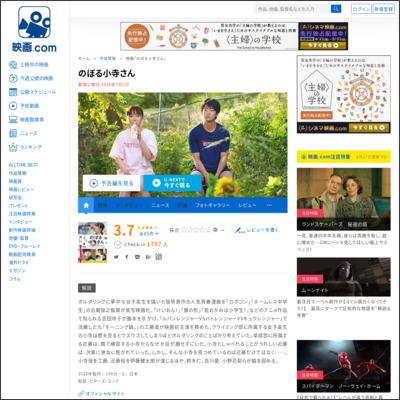 のぼる小寺さん : 作品情報 - 映画.com