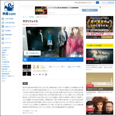 サクリファイス : 作品情報 - 映画.com
