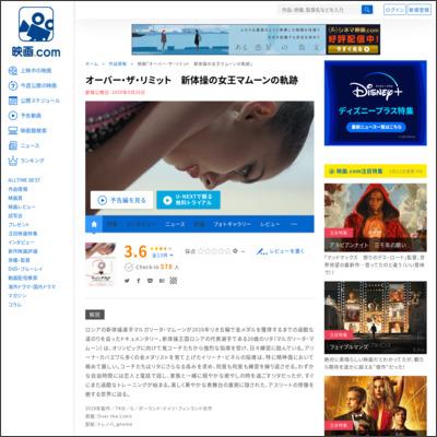 オーバー・ザ・リミット 新体操の女王マムーンの軌跡 : 作品情報 - 映画.com