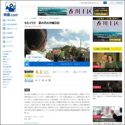 ちむぐりさ 菜の花の沖縄日記 : 作品情報 - 映画.com