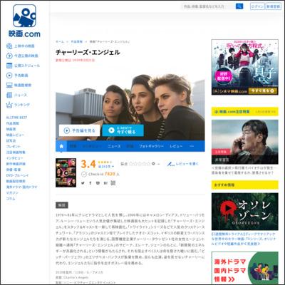チャーリーズ・エンジェル : 作品情報 - 映画.com