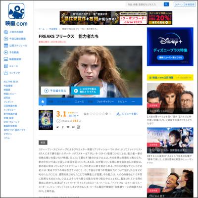 FREAKS フリークス 能力者たち : 作品情報 - 映画.com