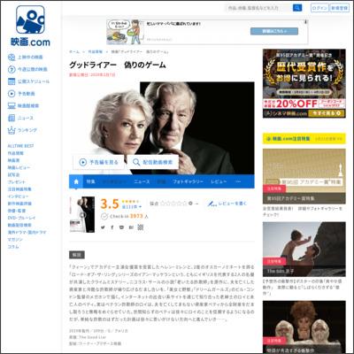 グッドライアー 偽りのゲーム : 作品情報 - 映画.com