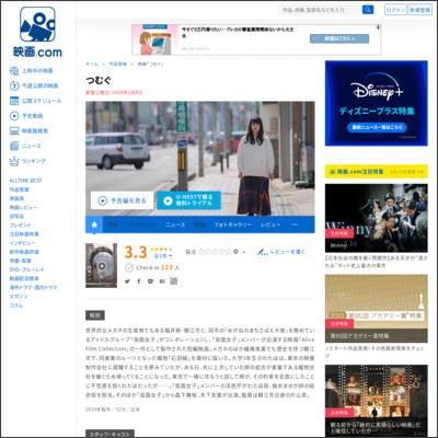 つむぐ : 作品情報 - 映画.com