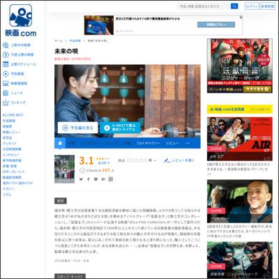 未来の唄 : 作品情報 - 映画.com