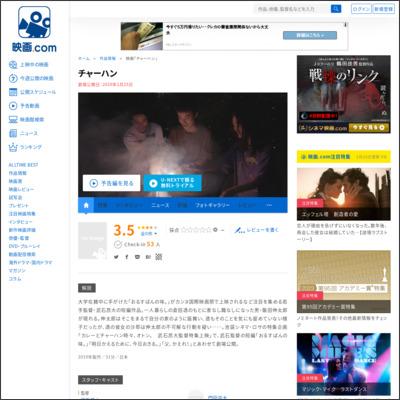 チャーハン : 作品情報 - 映画.com