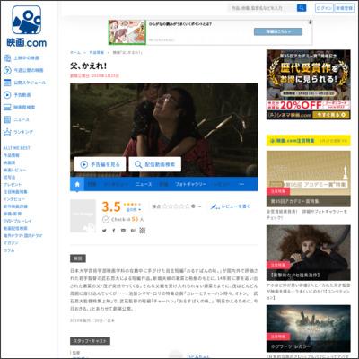 父、かえれ! : 作品情報 - 映画.com