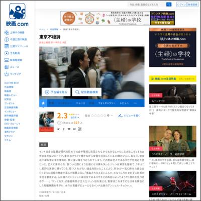 東京不穏詩 : 作品情報 - 映画.com