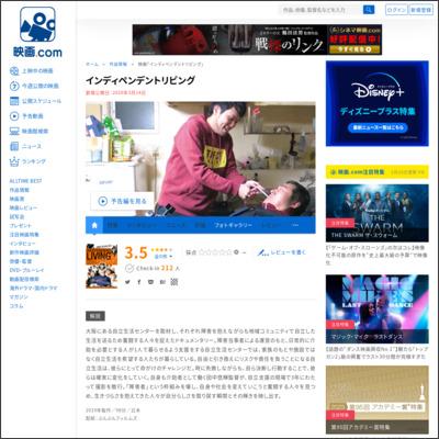 インディペンデントリビング : 作品情報 - 映画.com