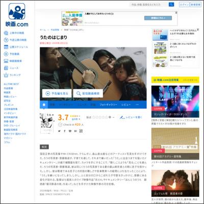 うたのはじまり : 作品情報 - 映画.com