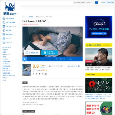 Last Lover ラストラバー : 作品情報 - 映画.com