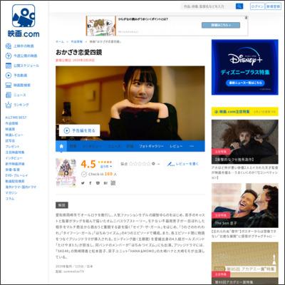 おかざき恋愛四鏡 : 作品情報 - 映画.com