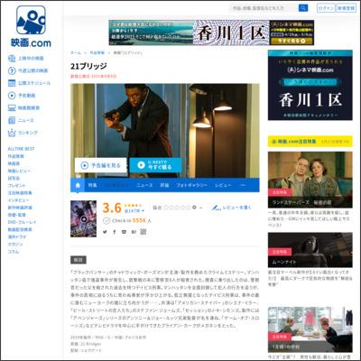 21ブリッジ : 作品情報 - 映画.com