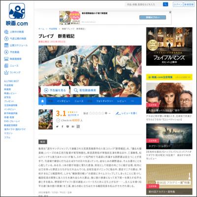 ブレイブ 群青戦記 : 作品情報 - 映画.com