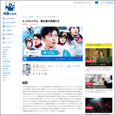 ヒノマルソウル 舞台裏の英雄たち : 作品情報 - 映画.com