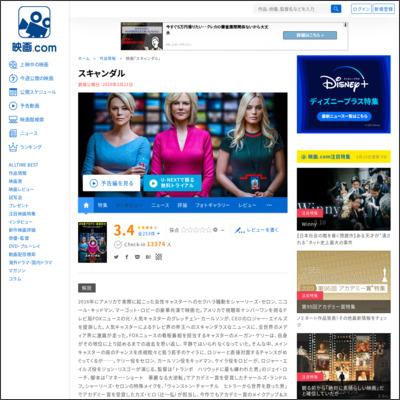 スキャンダル : 作品情報 - 映画.com