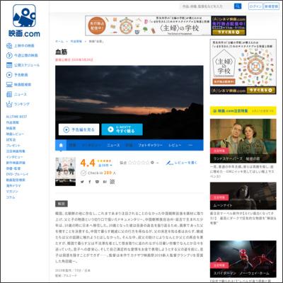 血筋 : 作品情報 - 映画.com
