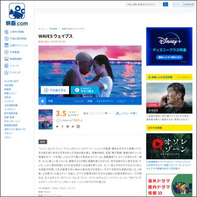WAVES ウェイブス : 作品情報 - 映画.com
