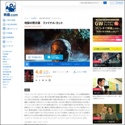 地獄の黙示録 ファイナル・カット : 作品情報 - 映画.com