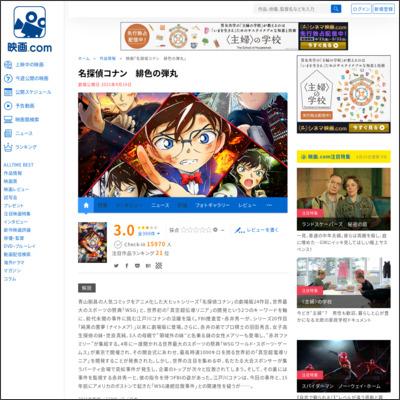 名探偵コナン 緋色の弾丸 : 作品情報 - 映画.com