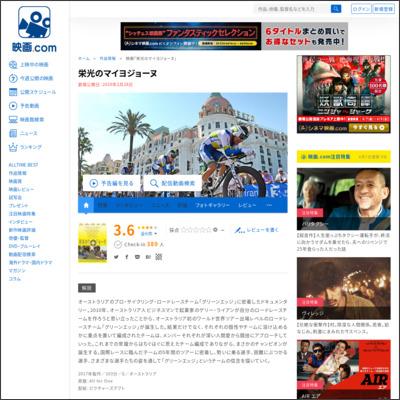 栄光のマイヨジョーヌ : 作品情報 - 映画.com