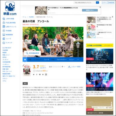 最高の花婿 アンコール : 作品情報 - 映画.com