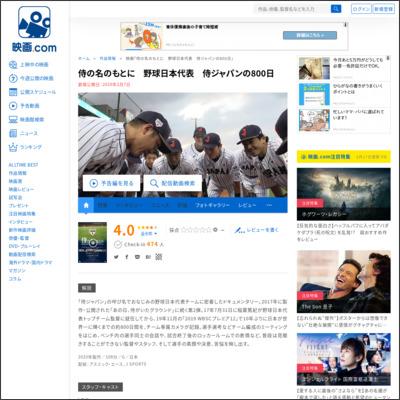 侍の名のもとに 野球日本代表 侍ジャパンの800日 : 作品情報 - 映画.com