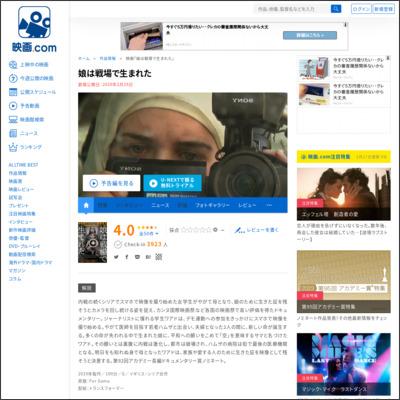 娘は戦場で生まれた : 作品情報 - 映画.com