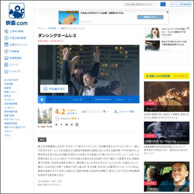 ダンシングホームレス : 作品情報 - 映画.com